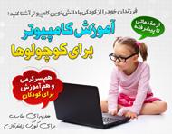 آموزش کامپیوتر برای کوچولوها