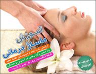 آموزش ماساژ درمانی (دوبله فارسی)