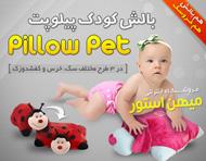 بالش کودک پیلوپت - Pillow Pets