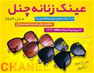 عینک زنانه چنل مدل 8984
