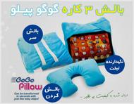 بالش 3 کاره گوگو پیلو - GoGo Pillow