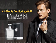 ادکلن مردانه بولگاری (Bvlgari Pour Homme)